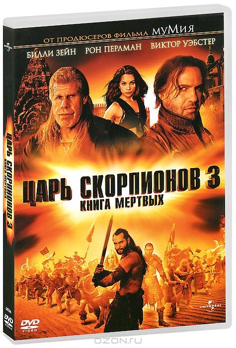 «Царь Скорпионов 3: Книга Мертвых» — 2012